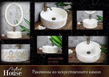 Накладная раковина Perfect House Alpaca 14221
