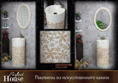 Напольная раковина Perfect House Camellia 14136