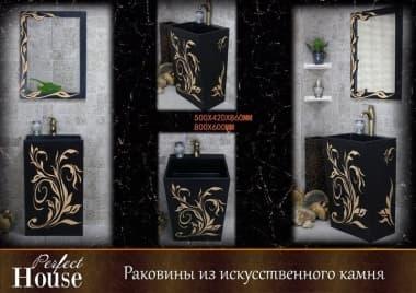 Напольная раковина Perfect House Cassis-B 14139