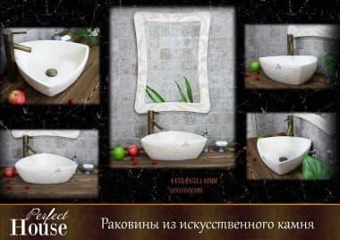 Накладная раковина Perfect House Fagus 14225