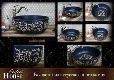 Накладная раковина Perfect House Primula-B 14214