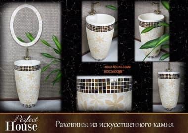 Напольная раковина Perfect House Viola 14104