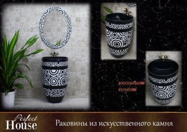 Напольная раковина Perfect House Vitis 14102