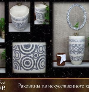 Напольная раковина Perfect House Avena 14149 WB13403WM-SH