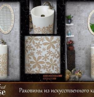 Напольная раковина Perfect House Camellia 14136 WB12806BS-G