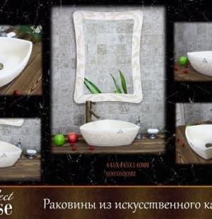 Накладная раковина Perfect House Fagus 14225 WB13423WS