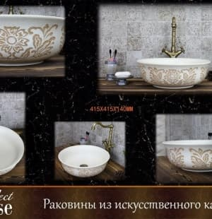 Накладная раковина Perfect House Jasminum 14209 WB13411BS-G