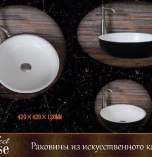 Накладная раковина Perfect House Larix-BW 14233 WB12816-BW