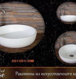 Накладная раковина Perfect House Larix-W 14234 WB12816-W