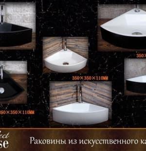 Накладная раковина Perfect House Lemna-BW 14228 WB12813-BW