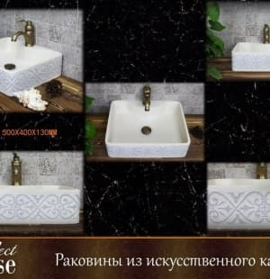 Накладная раковина Perfect House Vertica 14212 WB13414BS-G