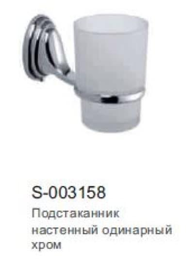 Подстаканник настенный одинарный Savol S-003158