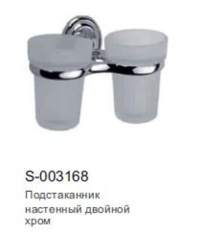Подстаканник настенный двойной Savol S-003168