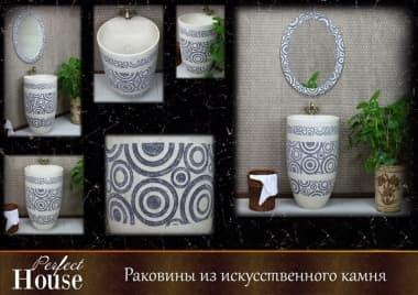 Напольная раковина Perfect House Avena 14149