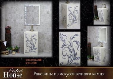Напольная раковина Perfect House Cassis-W 14141