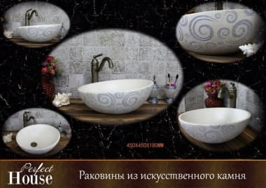 Накладная раковина Perfect House Lotus-W 14217