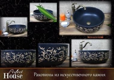 Накладная раковина Perfect House Ribes-B 14216