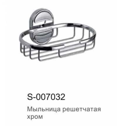 Мыльница решетчатая Savol S-007032
