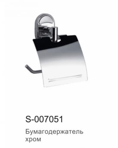 Бумагодержатель Savol S-007051