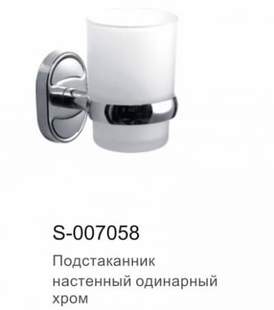 Подстаканник настенный одинарный Savol S-007058