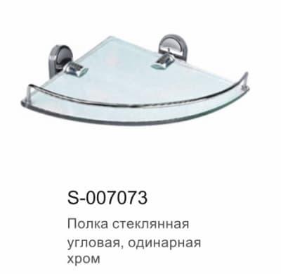 Полка угловая стеклянная одинарная Savol S-007073