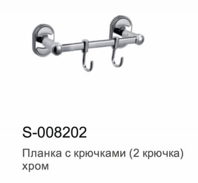 Планка с крючками Savol S-008202