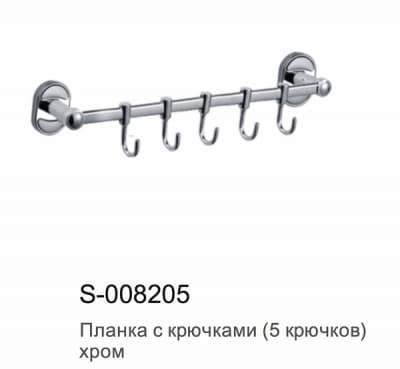 Планка с крючками Savol S-008205