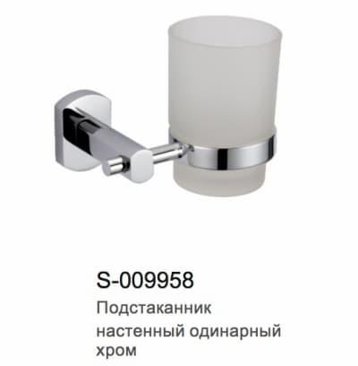 Подстаканник настенный одинарный Savol S-009958