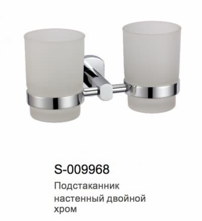 Подстаканник настенный двойной Savol S-009968