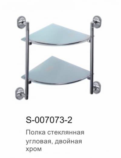 Полка стеклянная двойная Savol S-7073-2