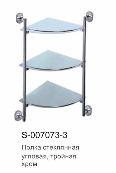 Полка угловая тройная стеклянная Savol S-7073-3