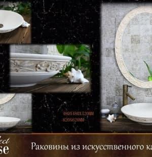 Накладная раковина Perfect House Bellis 14223 WB13422WS