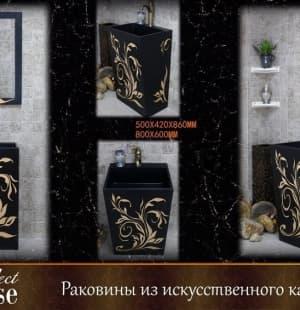Напольная раковина Perfect House Cassis-B 14139 WB13404BK-G