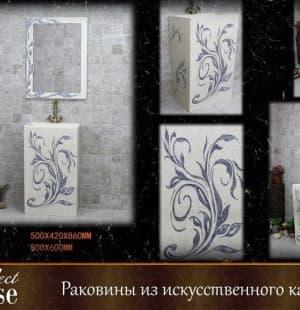 Напольная раковина Perfect House Cassis-W 14141 WB13404WM-SH