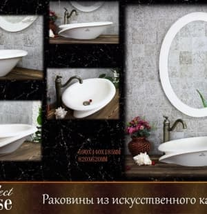 Накладная раковина Perfect House Limium 14219 WB13420WS