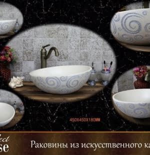 Накладная раковина Perfect House Lotus-W 14217 WB13417BS-S