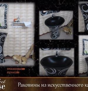Напольная раковина Perfect House Malva 14106 WB12410BK-S