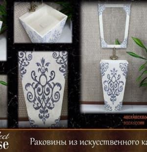Напольная раковина Perfect House Melo-W 14145 WB13402WM-SH