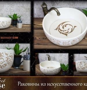 Накладная раковина Perfect House Primula-W 14213 WB13415BS-G