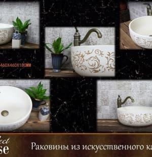 Накладная раковина Perfect House Ribes-W 14215 WB13416BS-G
