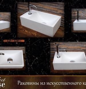 Накладная раковина Perfect House Rubus-W 14231 WB12815-W