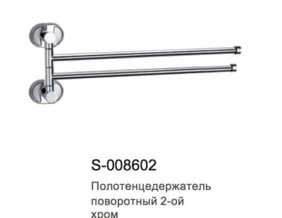 Полотенцедержатель поворотный Savol S-008602
