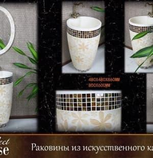 Напольная раковина Perfect House Viola 14104 WB13401WM-SGS